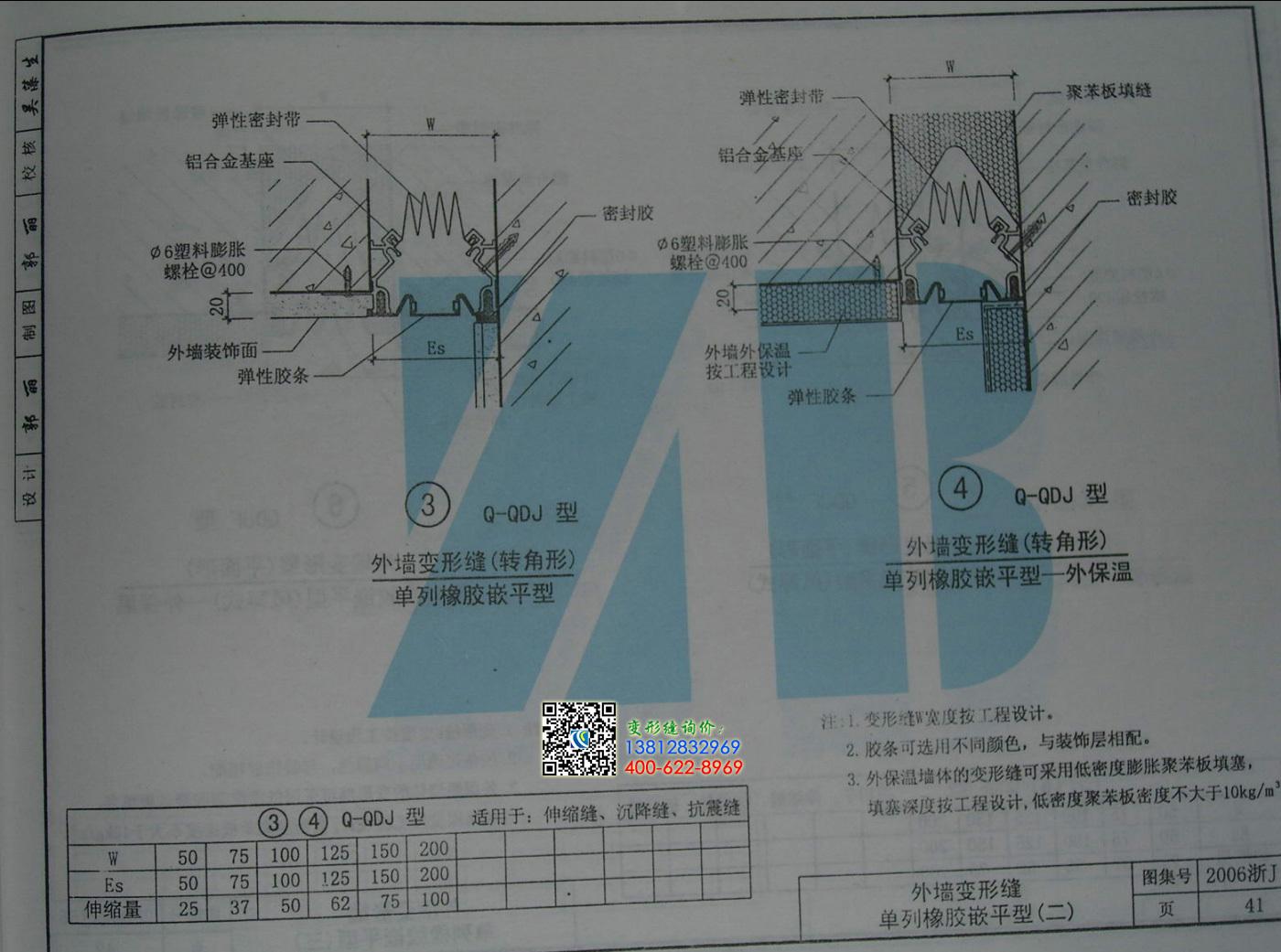 外墙变形缝2006浙j55第41页