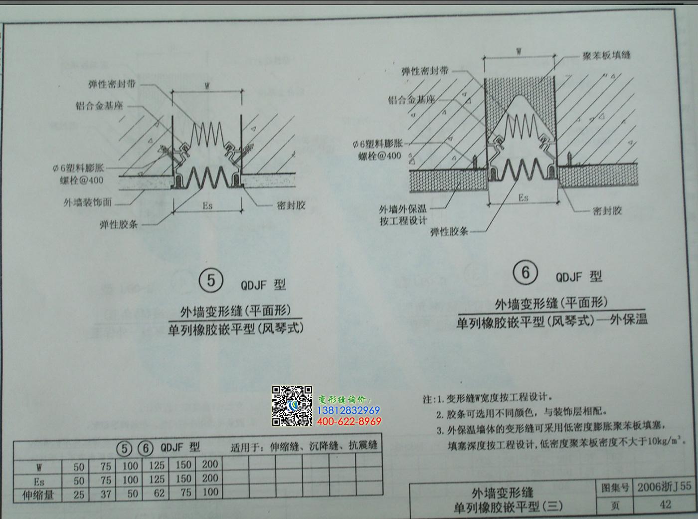 2006浙j55外墙第42页