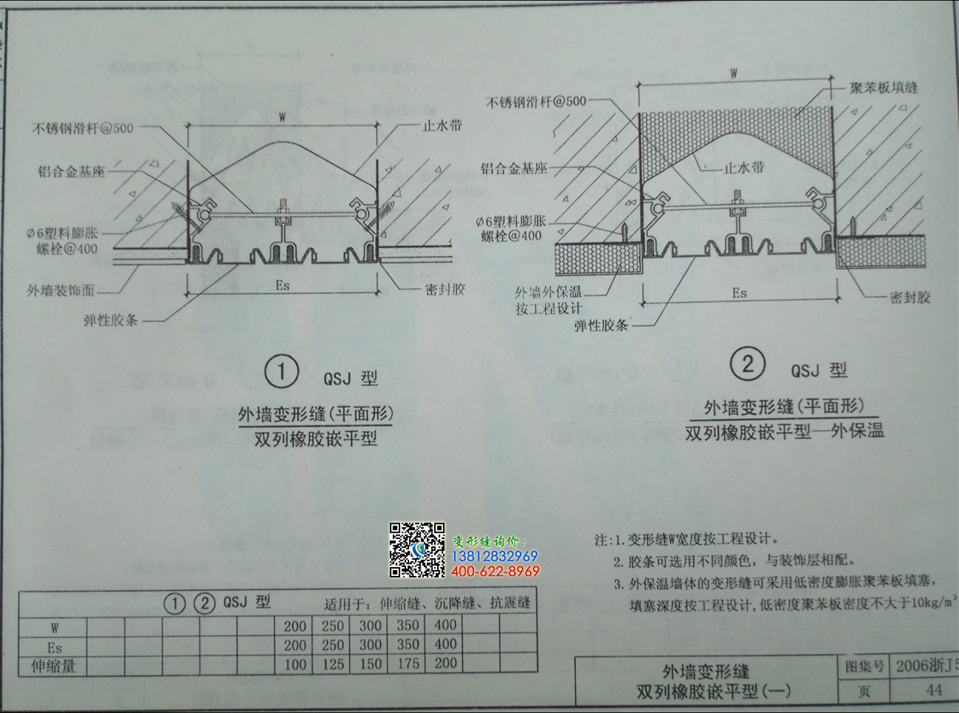2006浙j55外墙变形缝双列橡胶嵌平型