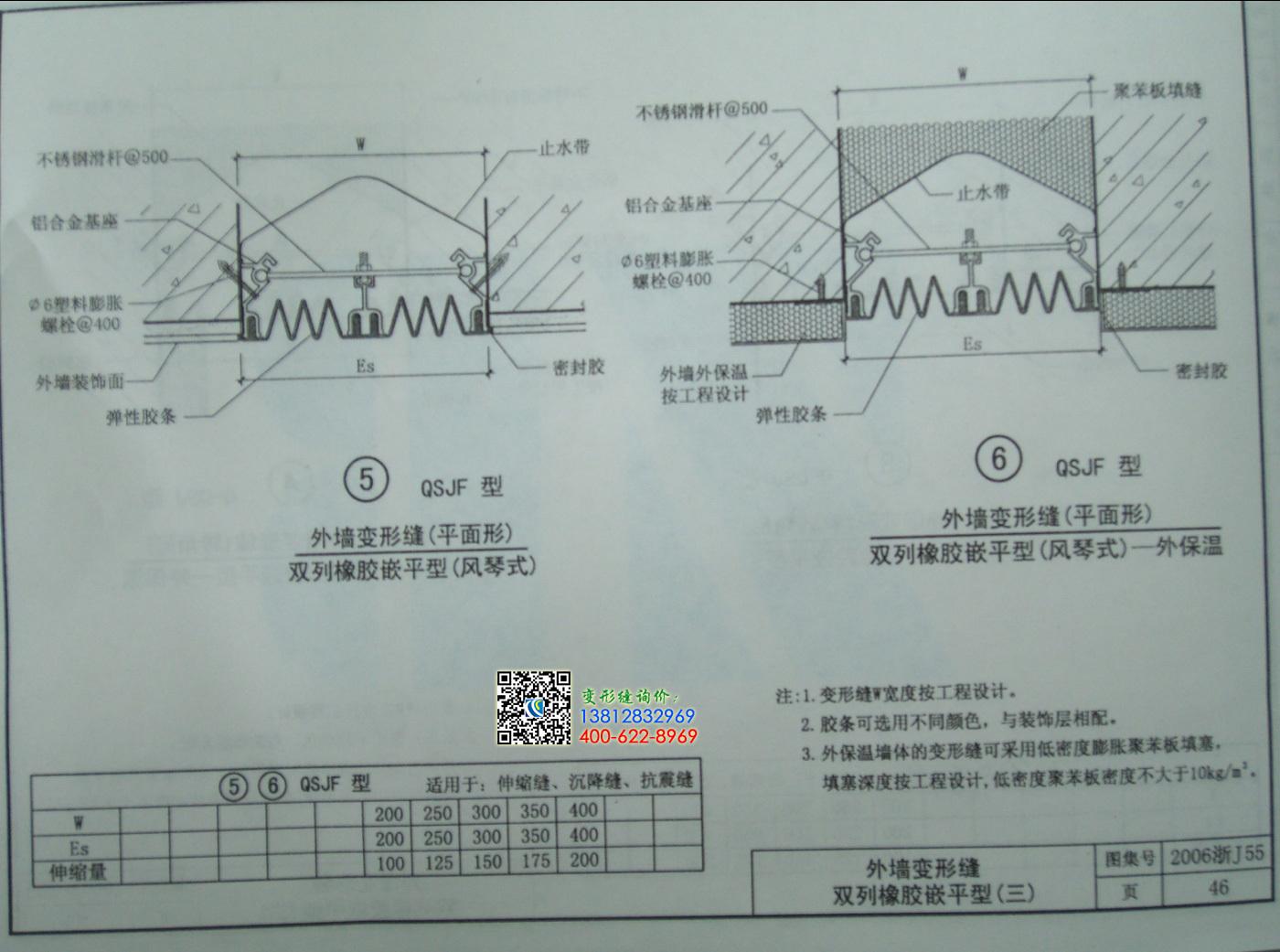 2006浙j55外墙变形缝双列橡胶嵌平型图集做法