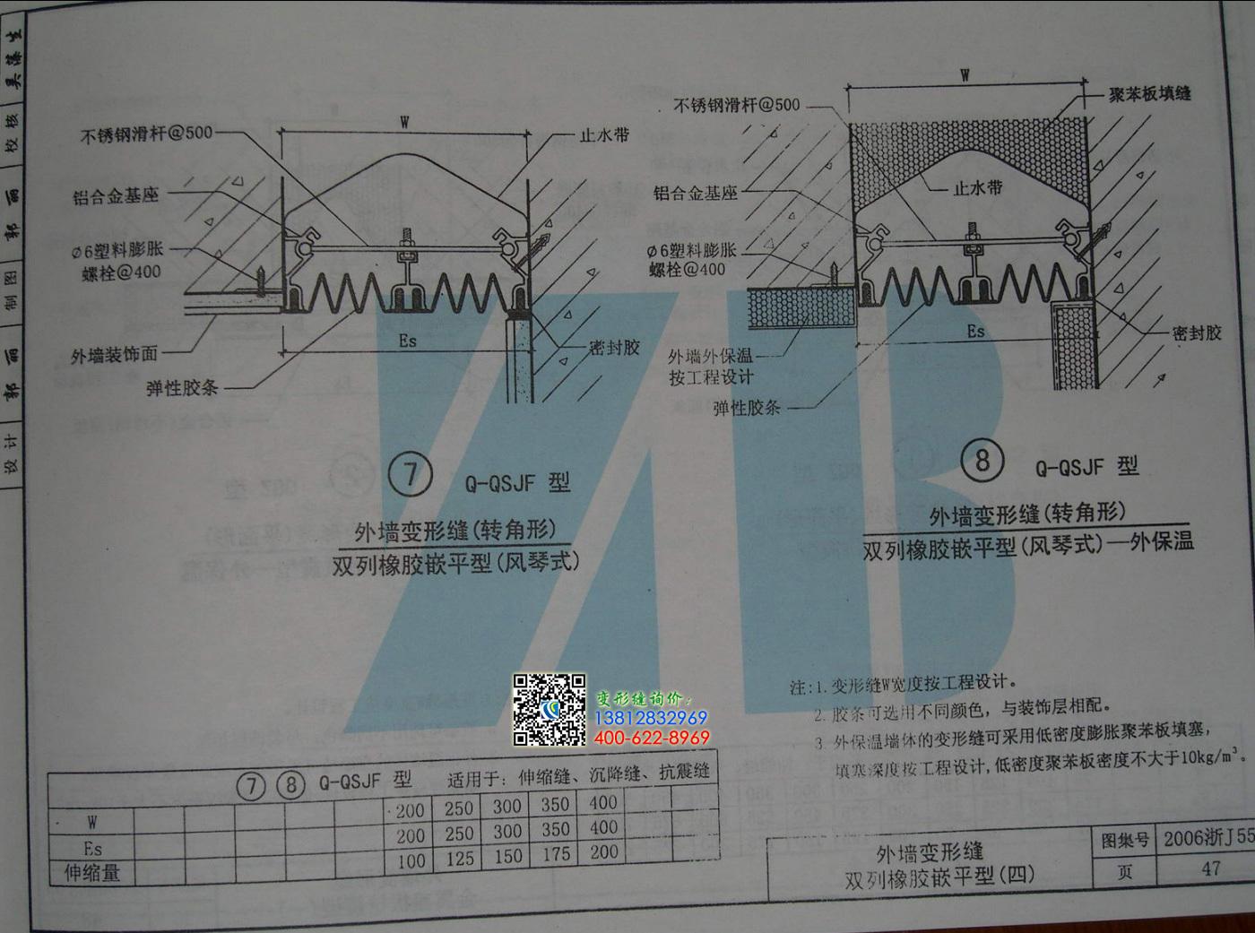2006浙j55外墙变形缝双列橡胶嵌平型(四)