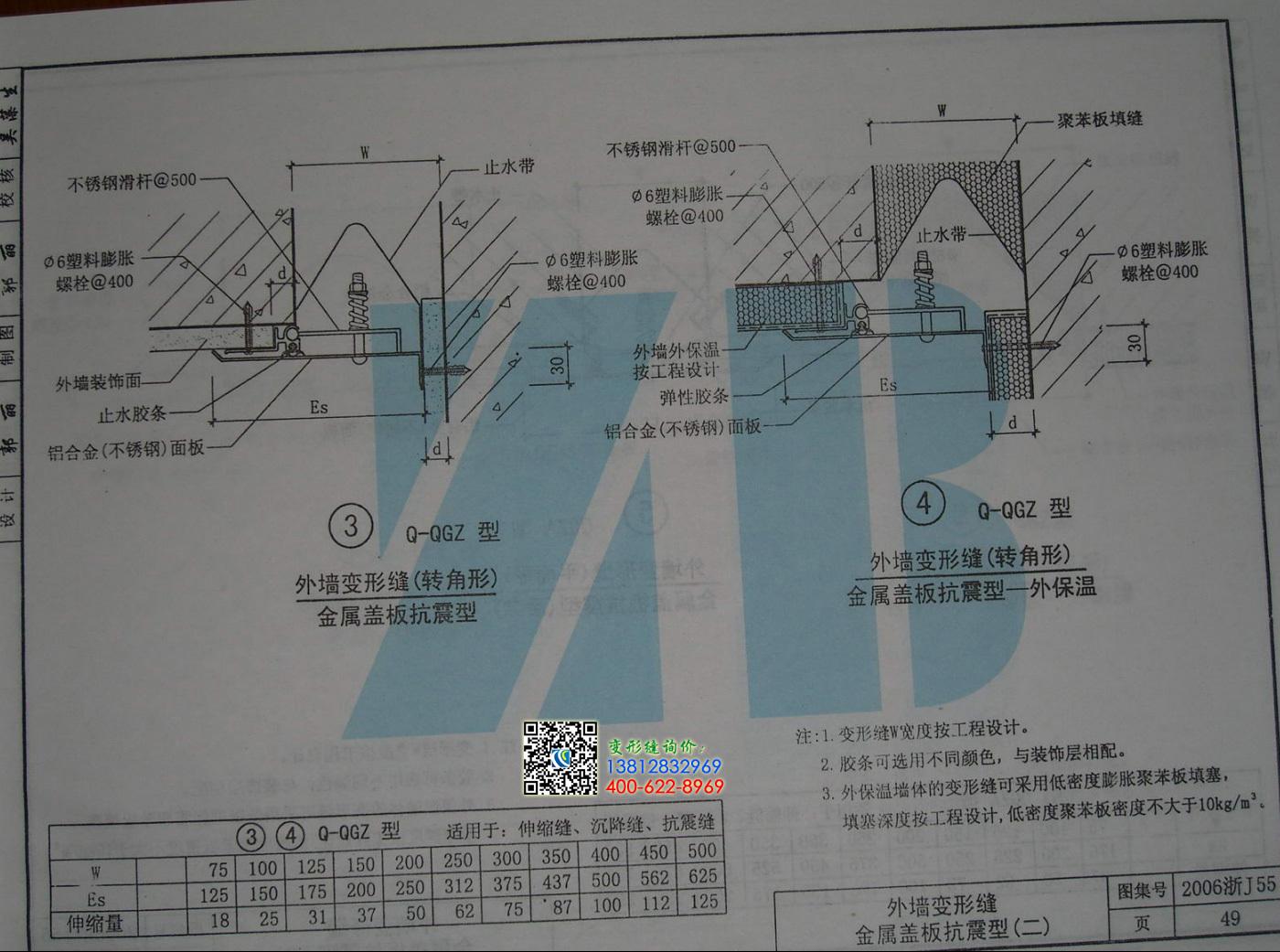 2006浙j55外墙变形缝金属盖板抗震型(二)