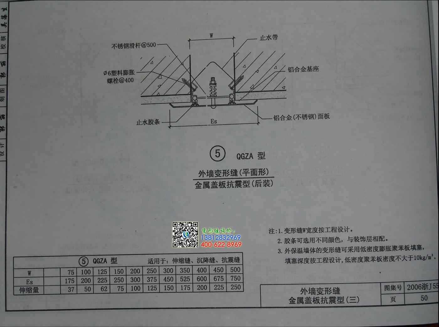 2006浙j55外墙变形缝金属盖板抗震型