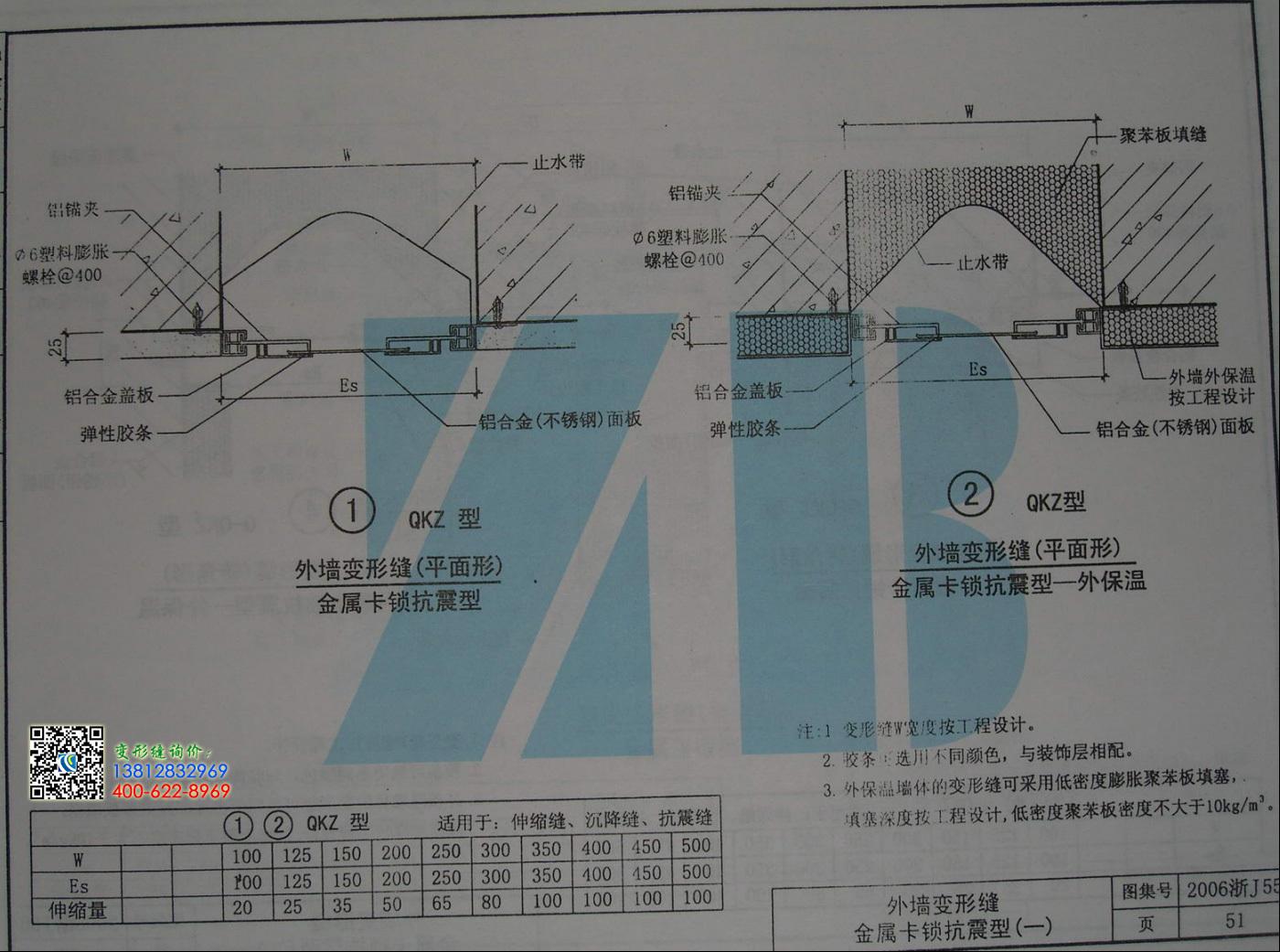 2006浙j55外墙变形缝金属卡锁抗震型