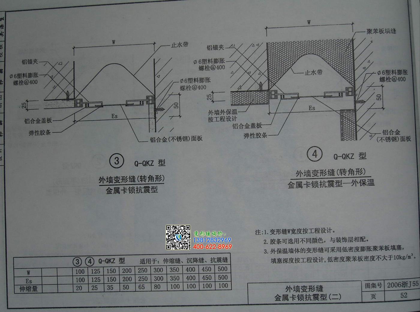 2006浙j55外墙变形缝金属卡锁抗震型(二)