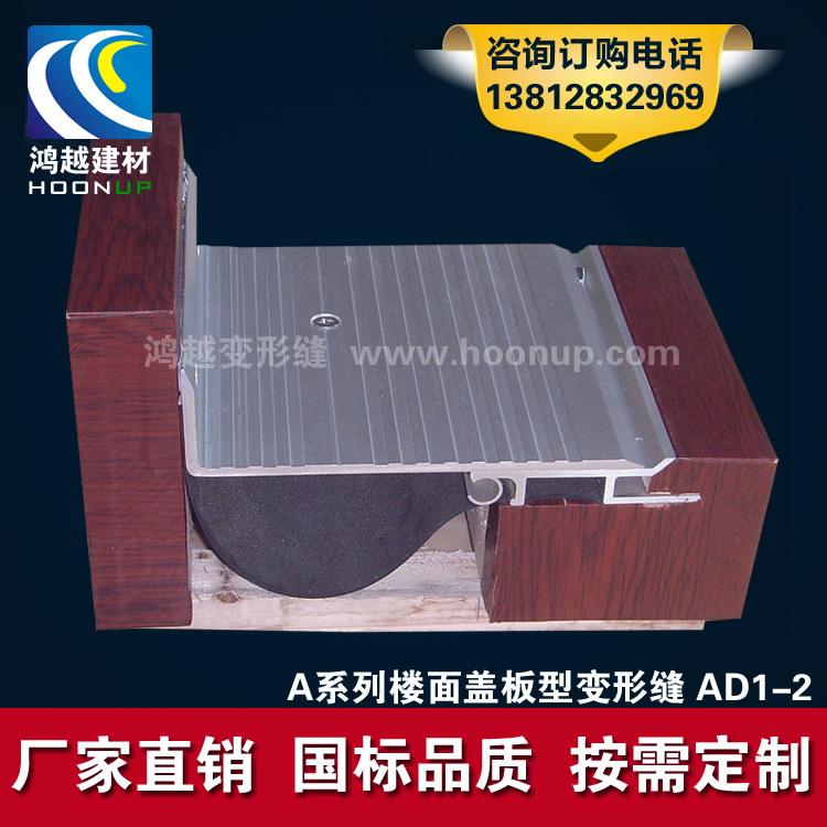 AD1-2扁基座