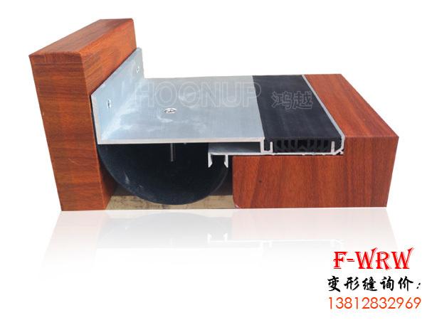地面變形縫 雙列嵌平型 轉角 ---- F-WRW / F-WRWL