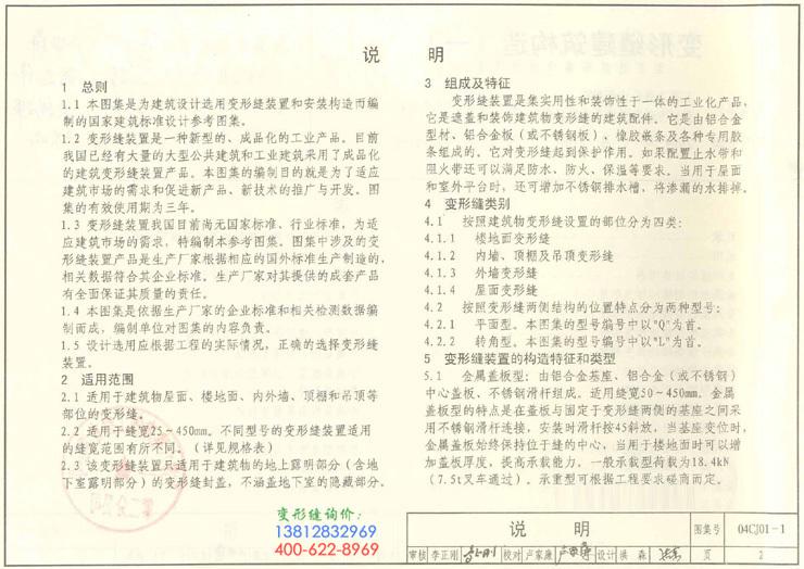 04CJ01-1 变形缝建筑构造(一)  第2页