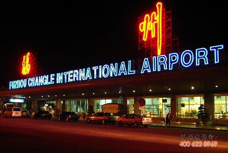 福州国际机场