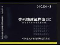 04CJ01-3