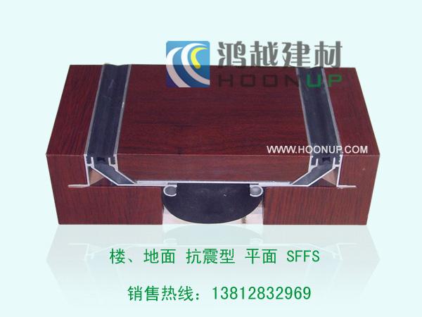 抗震型地面变形缝SFFS