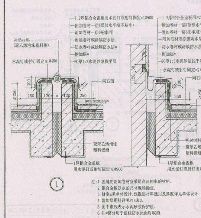 刚性防水屋面变形缝及平屋面变形缝做法2