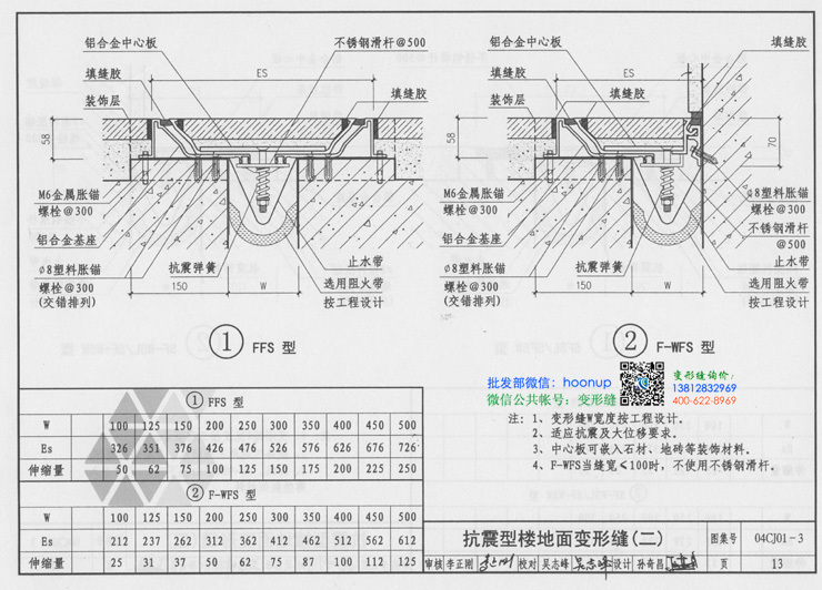 地面变形缝的说明及地面变形缝做法8
