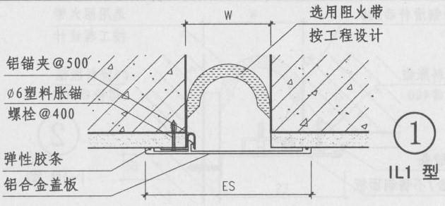 内墙变形缝图集5