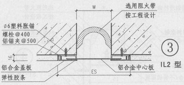 内墙变形缝图集7