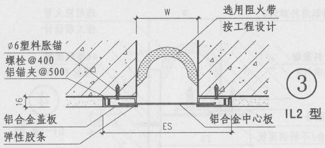 外墙变形缝做法卡锁型IL2