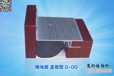 楼地面变形缝D-QG