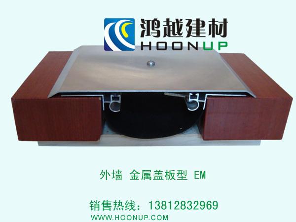 盖板型金属变形缝
