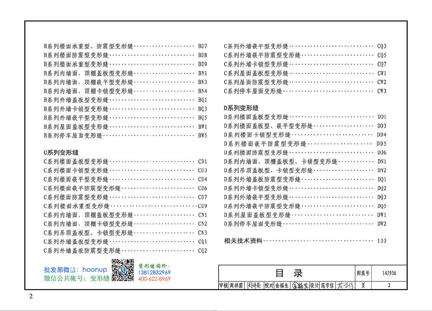 14J936 变形缝建筑构造 第2页