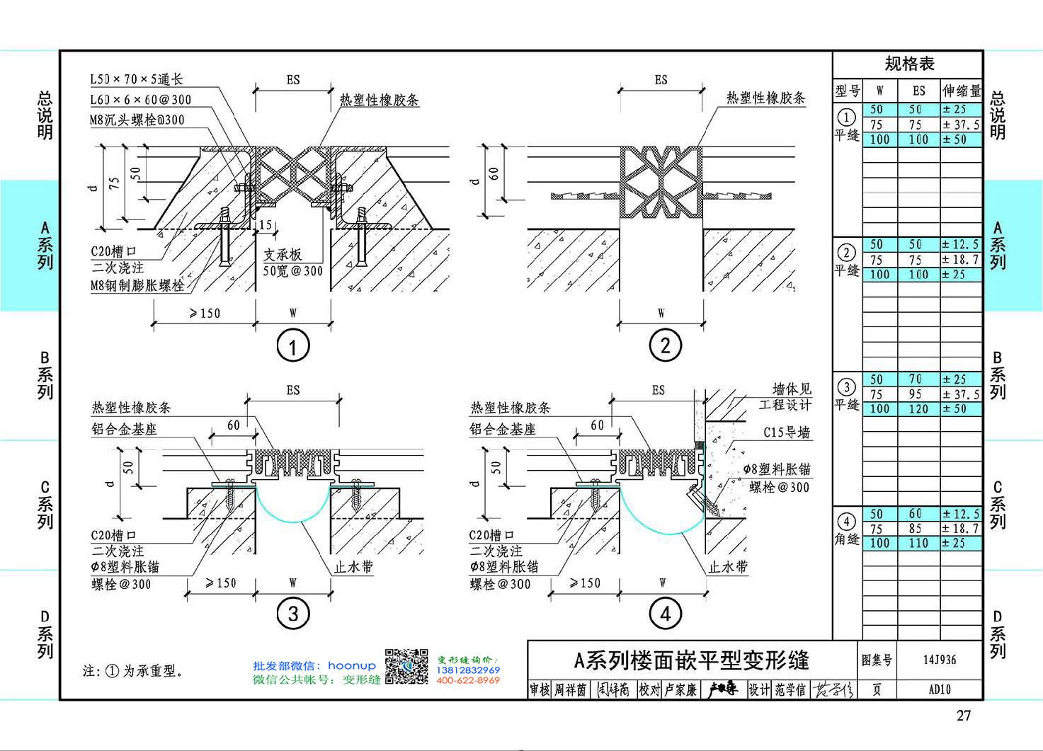 变形缝图集14J936AD10