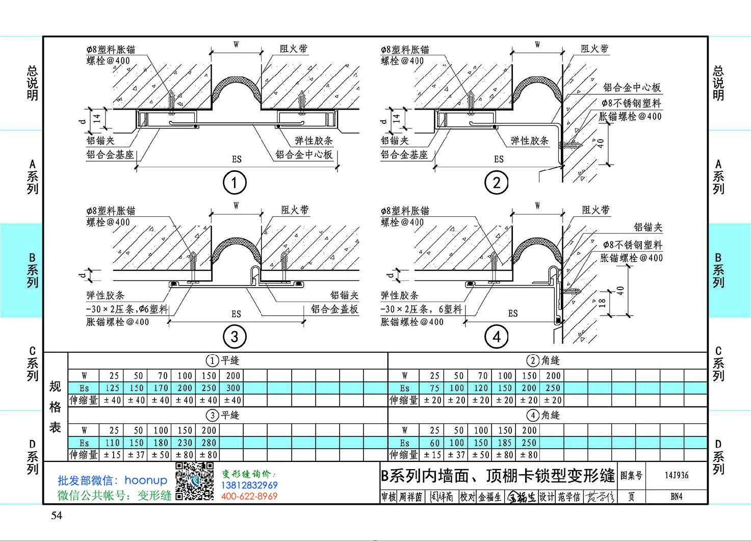 图集14J936BN4-B系列内墙面、顶棚卡锁型变形缝