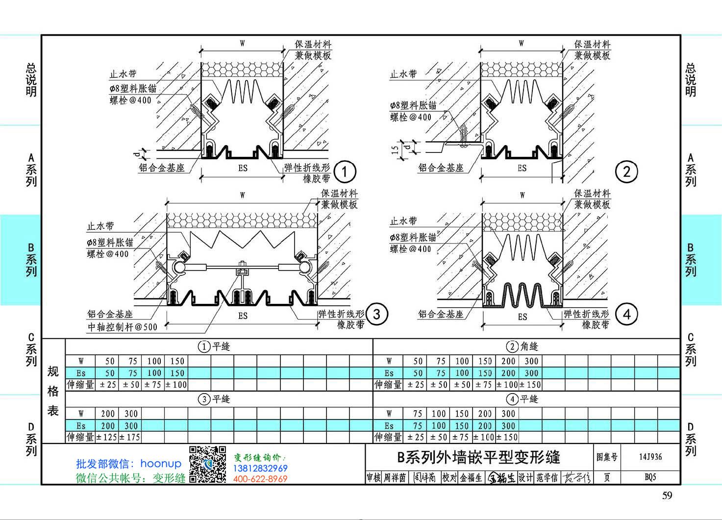 图集14J936BQ5-B系列外墙嵌平型变形缝