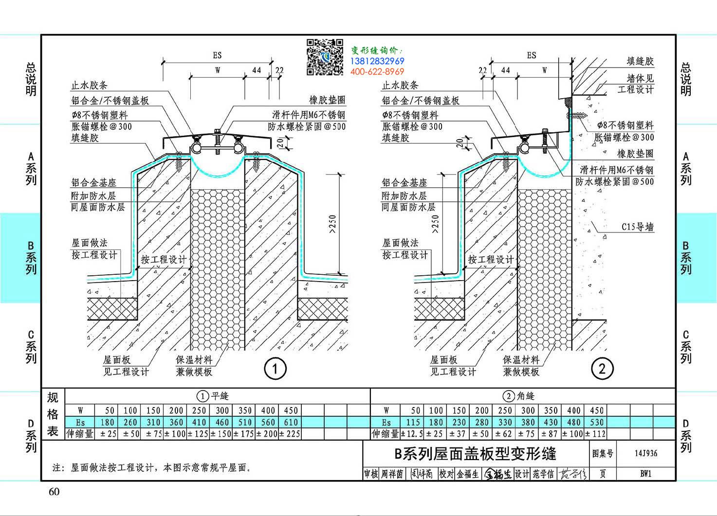 14J936屋面变形缝做法B系列