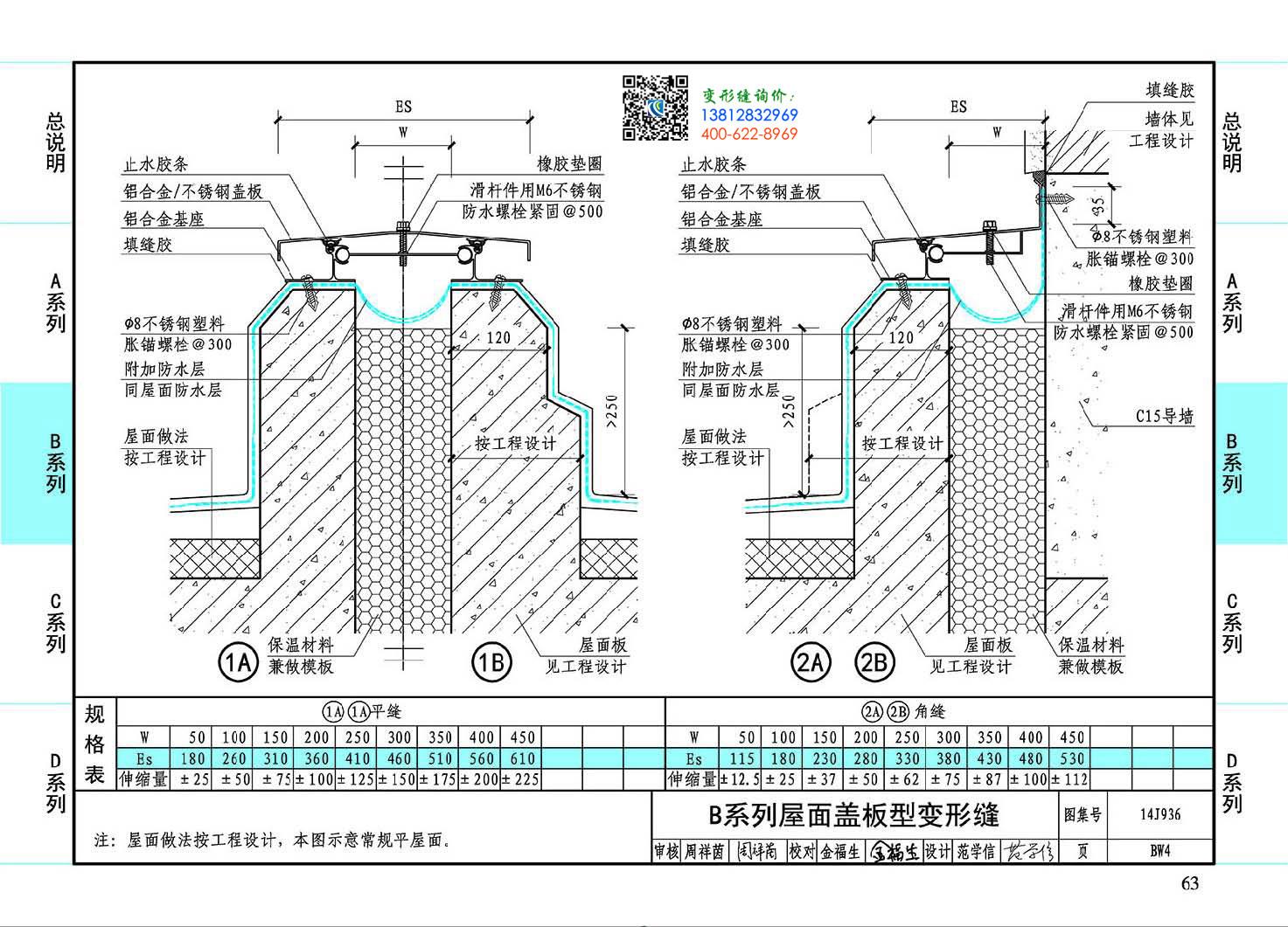 变形缝图集14J936BW4-B系列屋面盖板型变形缝