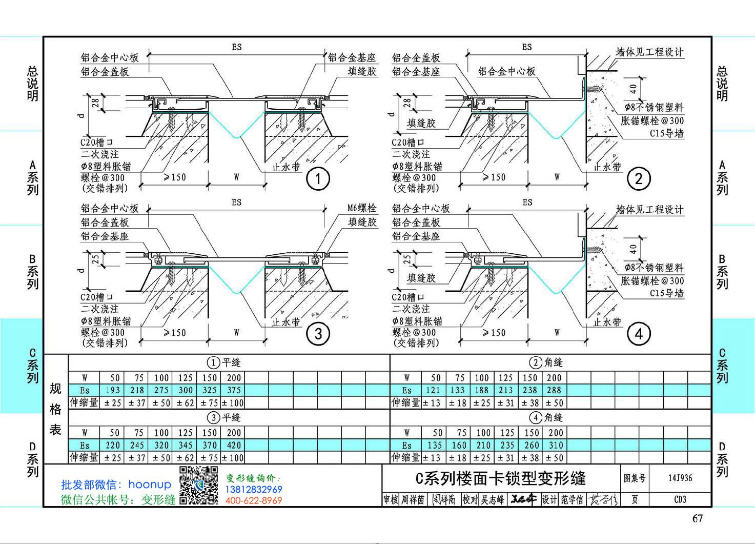 变形缝图集14J936CD3-C系列楼面卡锁型变形缝