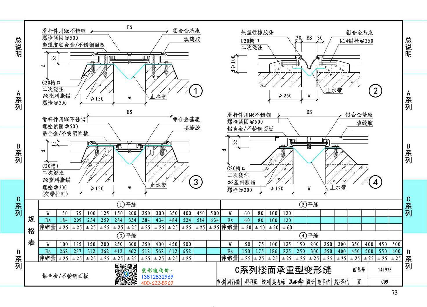 变形缝图集14J936CD9-C系列楼面承重型变形缝