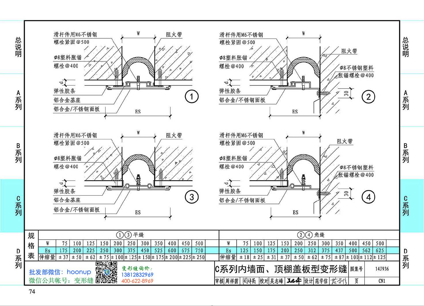 变形缝图集14J936CN1-C系列内墙面、顶棚盖板型变形缝