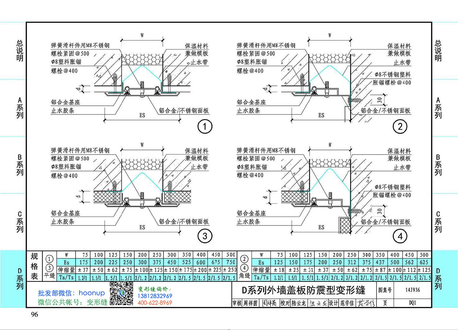 变形缝图集14J936DQ1-D系列外墙盖板防震型变形缝