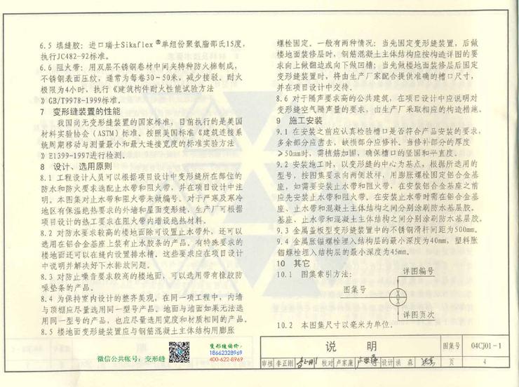 04CJ01-1 变形缝建筑构造(一)  第4页
