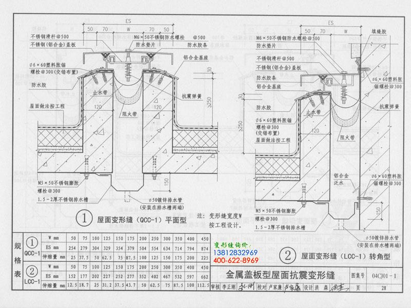 04cj01图集电子版-金属盖板型屋面抗震变形缝