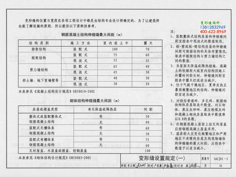 变形缝04cj01 1-变形缝设置规定