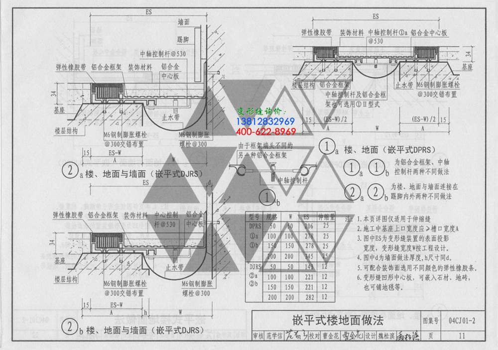 04cj012图集-嵌平式楼地面做法