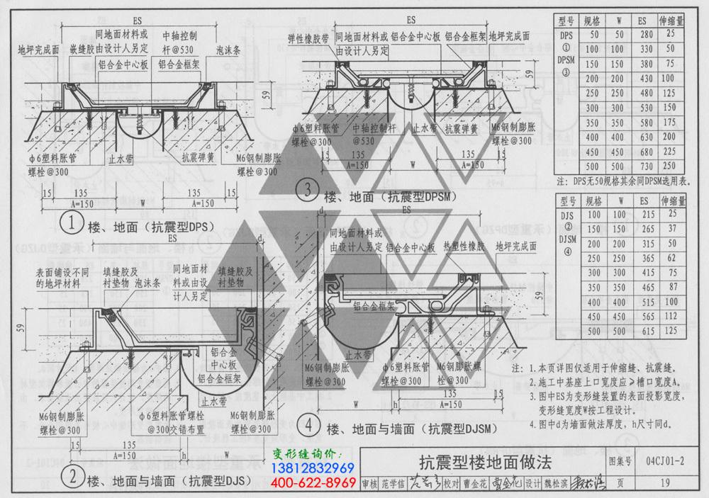 04cj01-2-19抗震型楼地面做法