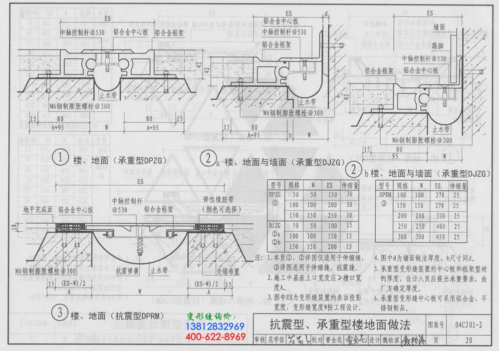 04cj01-2抗震型、承重型楼地面做法