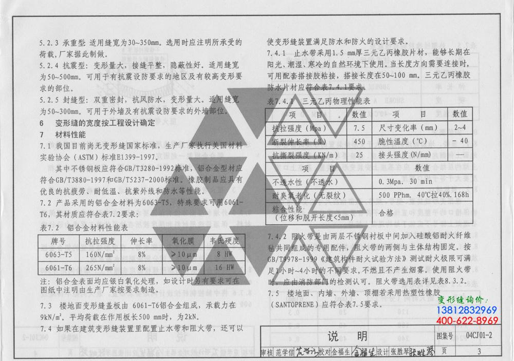 04cj01-2 变形缝建筑构造(二) 第3页
