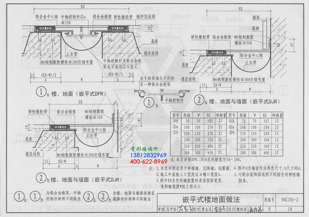 04cj01-2 变形缝建筑构造(二) 第10页