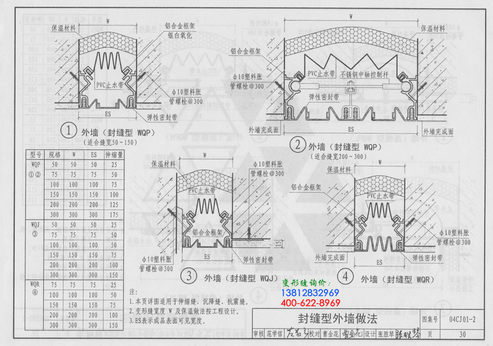 04cj01 2图集-封缝型外墙做法