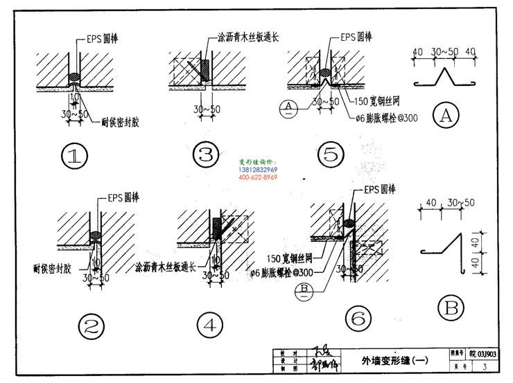 皖2003J903变形缝建筑构造第3页