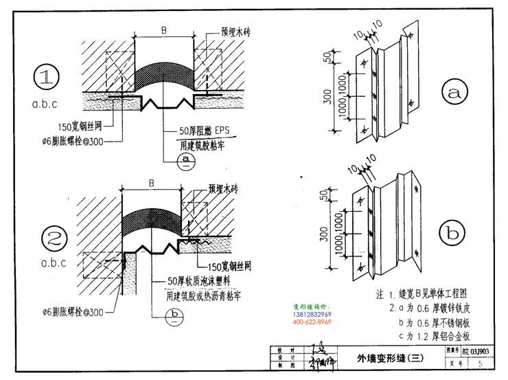 皖2003J903变形缝建筑构造第5页