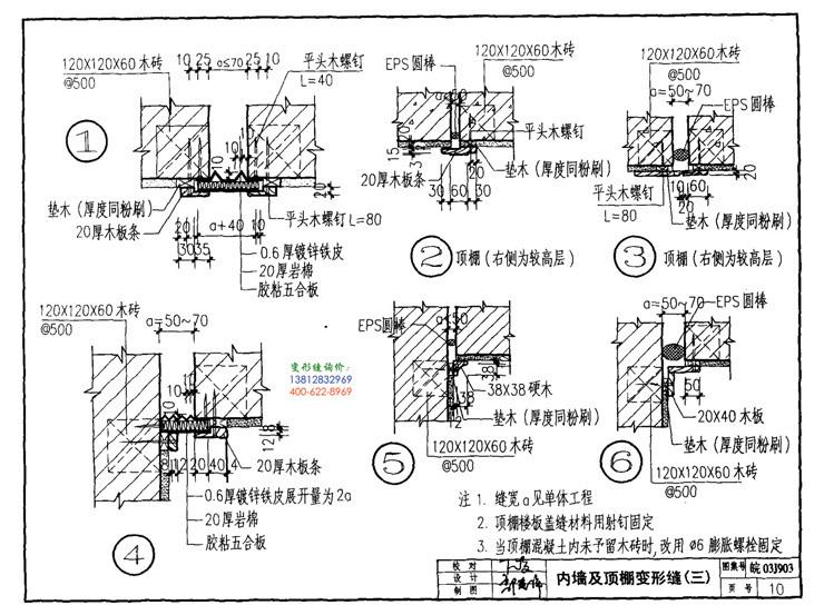 2003J903变形缝图集第10页