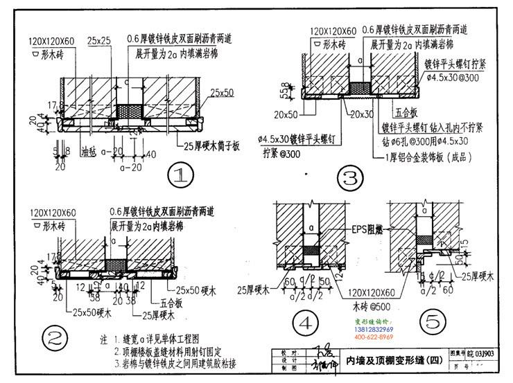 2003J903变形缝图集第11页