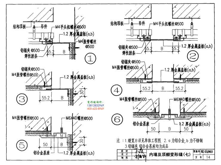 2003J903变形缝图集第14页