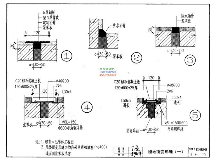 2003J903变形缝图集第15页