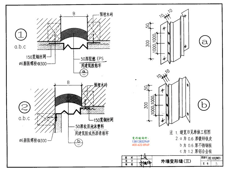 皖2003J903 变形缝建筑构造 第5页