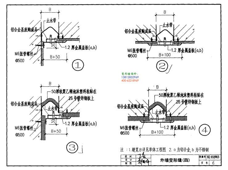 皖2003J903 变形缝建筑构造 第6页