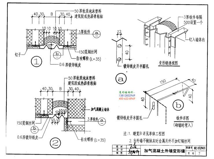 皖2003J903 变形缝建筑构造 第7页